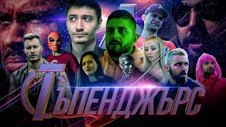 """""""THE ТЪПЕНДЖЪРС"""" (Avengers: Parody)"""