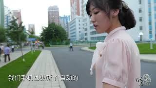 朝鲜世界04集:走在朝鲜的未来科学家大街上,打听朝鲜人生活的日常【12季:朝鲜世界】