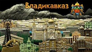 Мульти-Россия - Республика Северная Осетия - Алания