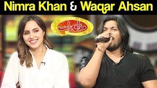 Nimra Khan & Waqar Ahsan | Mazaaq Raat 15 August 2018 | مذاق رات | Dunya News