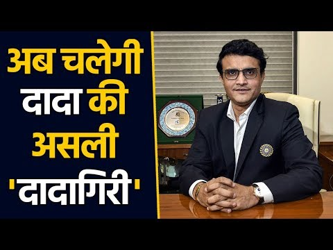 Sourav Ganguly takes over as BCCI President: Achhe Din for Indian Cricket ahead? | वनइंडिया हिंदी