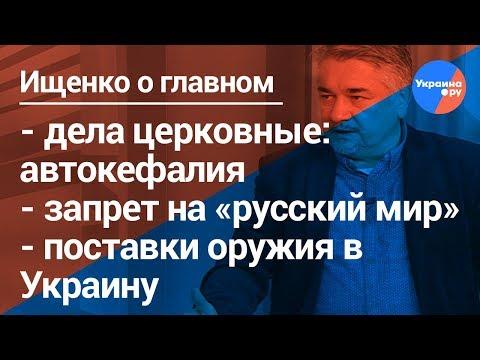 Ищенко о главном#20: дела церковные, поставки оружия в Украину