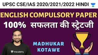 English Compulsory Paper for UPSC CSE/IAS 2020/2021/2022 Hindi | Madhukar Kotawe - Download this Video in MP3, M4A, WEBM, MP4, 3GP