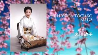 """XVIII Музыкальный фестиваль """"Душа Японии"""". 07.09.2016. Анонс"""
