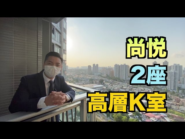 【#代理Jason推介】#元朗 #尚悦 高層2房單位