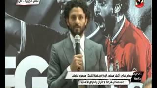 كلمة حسام غالي في مؤتمر اعتزاله: أشهد الله أني لم أقصر في حق الأهلي