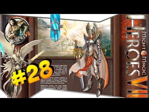 Дополнение к героям меча и магии 7