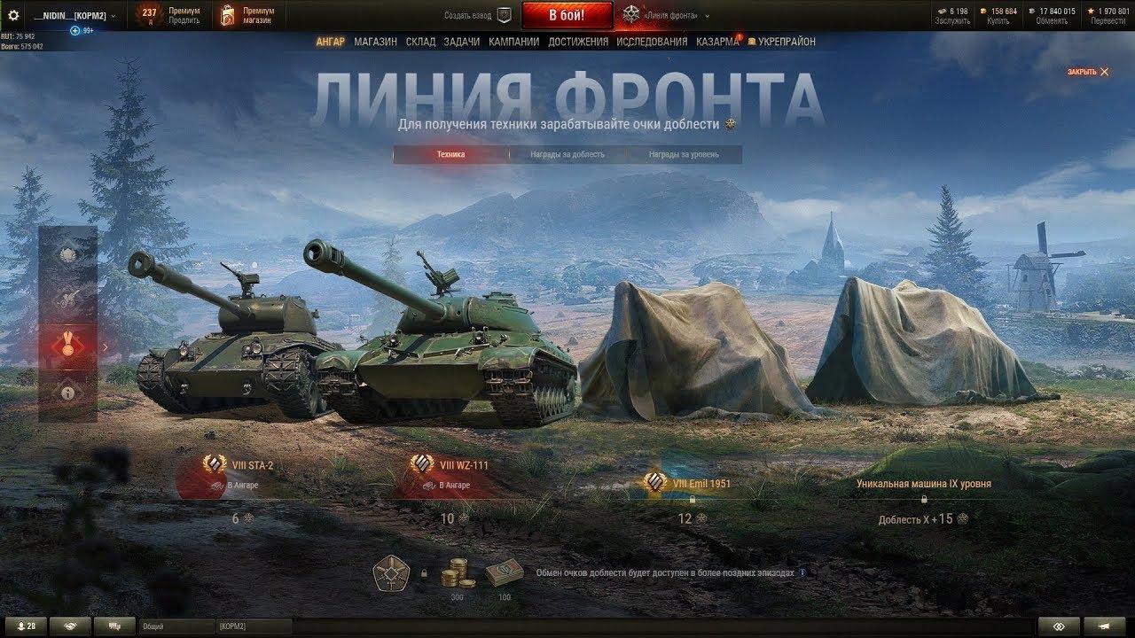 Линия фронта ● Путь к секретному танку