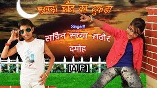 Mukhda Chand Ka Tukda Supar Hit Lokgeet Sachin Sandhya Rathor Damoh