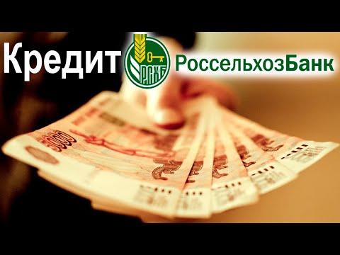 Потребительский кредит на любые цели в РоссельхозБанке. Условия и проценты