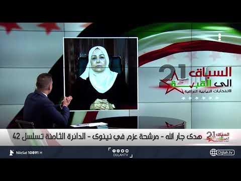 شاهد بالفيديو.. الحچي بعد ما يفيد .. مرشحة عزم هدى جار الله تشكو المال السياسي