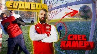 ШТРАФНЫЕ ft. EVONEON vs. PRO KEEPER / Шикарный гол ЛакиНеона!