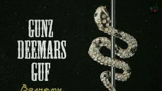 Guf & Gunz & Deemars   Волнами (ПРЕМЬЕРА ТРЕКА 2019)