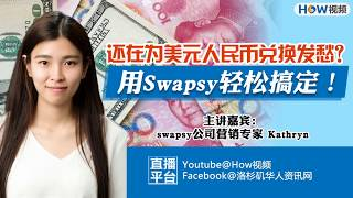 还在为美元人民币兑换发愁?用Swapsy轻松搞定!