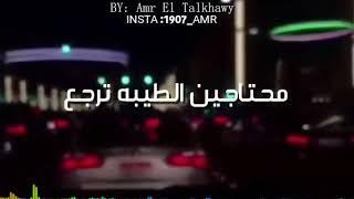 أغنية محتاجين الطيبه ترجع - الفنان هاني شاكر 2018 ❤ تحميل MP3
