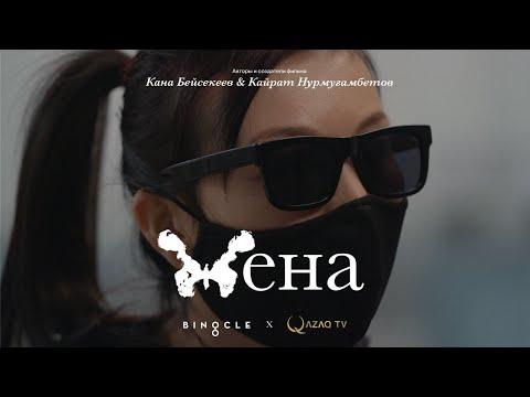 ЖЕНА — ФИЛЬМ О ДОМАШНЕМ НАСИЛИИ В КАЗАХСТАНЕ  | QAZAQ TV x BINOCLE