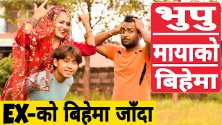भुपु मायाको बिहेमा || Ex-Girlfriend wedding || Nepali Comedy Short Film || Local Production|| 2019