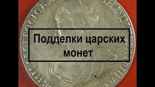 Подделки царских монет. Как быстро отличить подделку от оригинала.  Нумизматика.