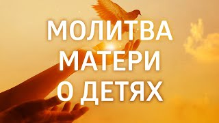 Молитва за детей. Елена Балацкая.