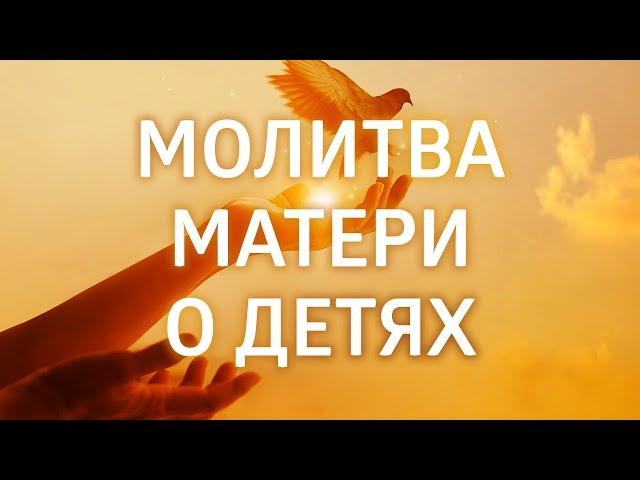 Молитва за детей. Елена Балацкая