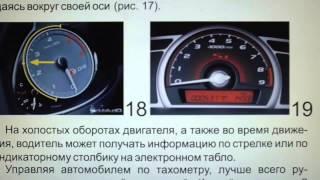 Супер интересная тема о тахометре автомобиля.