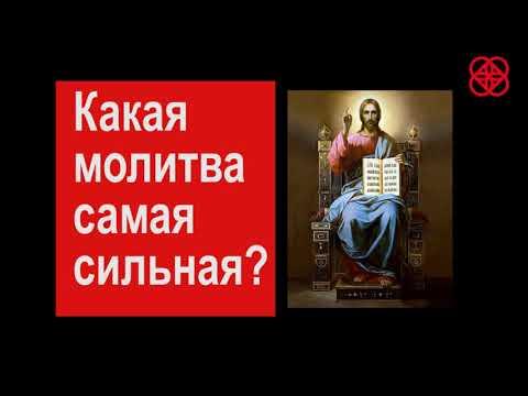 Православие. Вопросы: в чём смысл воскресного дня, какая молитва самая сильная и др.