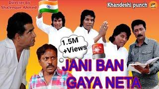 JANI BAN GAYA NETA | Khandeshi Comedy Gag | Election 2019