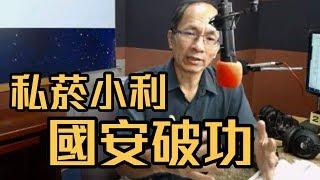 7/29/19【中廣論壇】鄭村棋:私菸小利 國安徹底破功