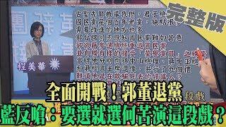 2019.09.13大政治大爆卦完整版(上) 全面開戰!郭董退黨 藍反嗆:要選就選何苦演這段戲?