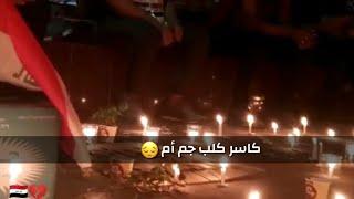 تحميل اغاني بسام مهدي _ شكرا رصاصك وصل ( 2020 )   Basam mahdi _ Shukraan rasasik wasal MP3