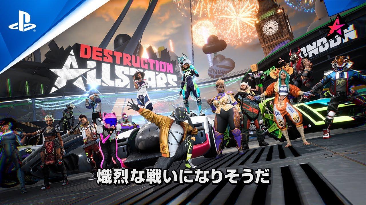 ソロでも、チームでも! PS5™『Destruction AllStars』のゲームモードを解説!