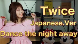 [Twice(트와이스)Dance The Night Away] Cover By Naomi(Japanese.Ver)