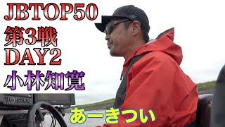 JBTOP50 第3戦DAY2 霞ヶ浦 小林知寛 Go!Go!NBC!