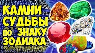 Талисман, Оберег, Амулет видео -Камни судьбы для каждого знака зодиака