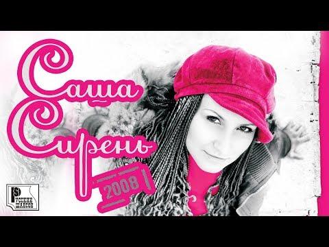 Саша Сирень - Високосный год (Альбом 2008) | Русский шансон