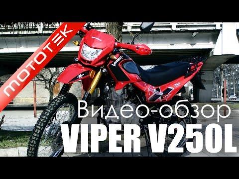 Продажа Viper V250L