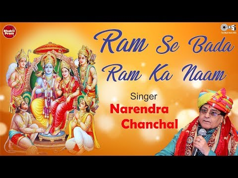 राम से बड़ा राम का नाम