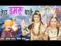 तेरा डमरू बाजे Surender Tanwar Haryanvi Shiv Bhole Baba Bhajan
