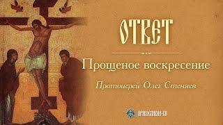 Прощеное воскресение. Протоиерей Олег Стеняев