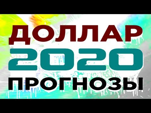 Курс доллара: прогнозы на 2020 год / В какой валюте хранить деньги? / Мнения экспертов