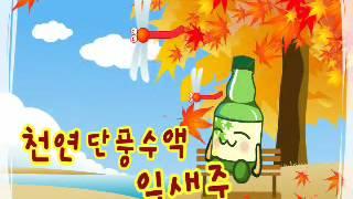 잎새주 Song
