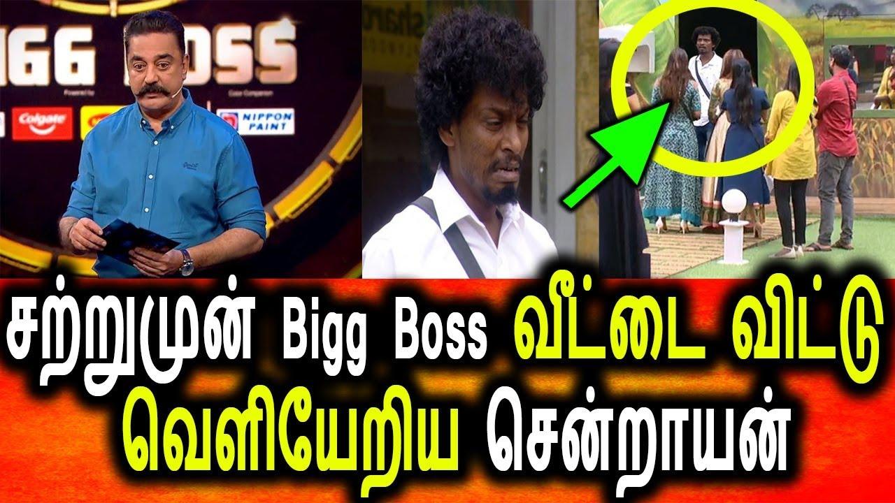 Bigg Boss Tamil 2 09th Sep 2018 Promo 3|84th Episode|Sentraayan Eliminated
