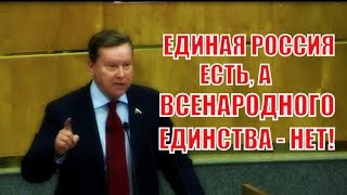 Депутат ГД Нилов о ситуации в России: Края пропасти между богатыми и народом не сближаются!