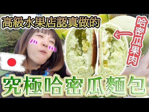 新宿車站的究極哈密瓜麵包