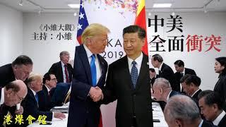 中美全面衝突