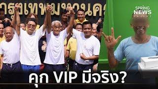 ชีวิตดี๊ดีในคุก VIP วันนี้   เจาะลึกทั่วไทย   11 ก.ค. 62