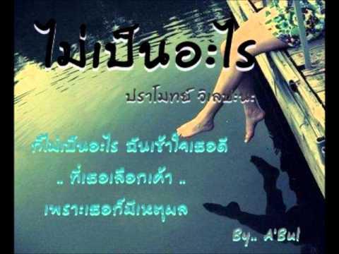 การแพทย์แผนไทยสำหรับแรง
