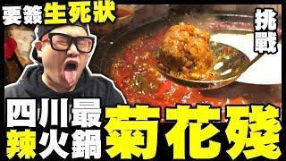 【挑戰】要簽生死狀...四川最辣火鍋『菊花殘』