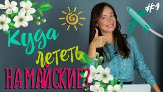 КРУТЫЕ весенние туры 2019! | Куда поехать на майские праздники до 25 000 руб.