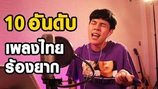 10 อันดับ ท่อนฮุคเพลงไทยร้องยากที่สุดในโลก !!